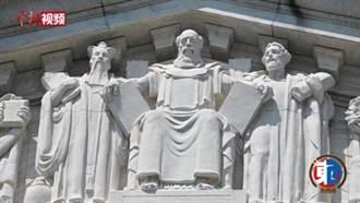 東西問》美國最高法院門楣為何有孔子像?(萬百安)