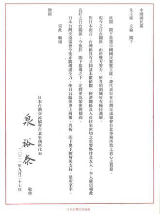 朱立倫當選國民黨主席 AIT、日台交流協會接連祝賀