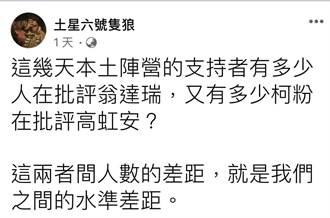 綠營粉絲專頁邏輯太奇怪  藥師林士峰頭痛向網友求解