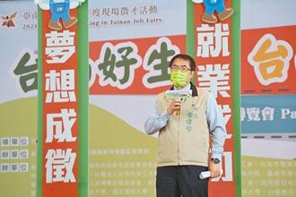 來台南 找好工作 過好生活