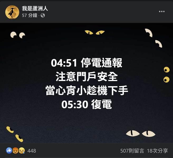 臉書社團《我是蘆洲人》也出現停電回報,短短時間超過500人留言。(圖/我是蘆洲人臉書)