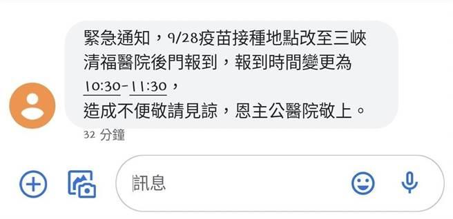 不少民眾昨卻接到恩主公醫院簡訊緊急通知,要民眾今改至三峽清福醫院接種。(民眾提供)