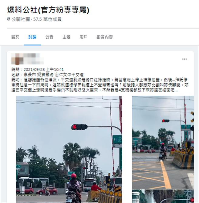 1名嘉義網友今(28)早在路上見到1名女騎士停等紅燈,但機車停下位置卻不是一般停駛區,而是在「鐵軌上」,而女騎士竟絲毫不覺得與其他人不同。(翻攝自臉書「爆料公社」)
