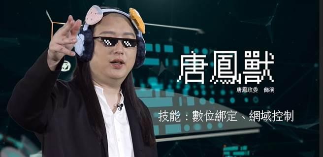 行政院政務委員唐鳳為了推廣數位五倍券,化身「唐鳳獸」親自上陣幫經濟部拍攝兩支教學影片。(圖/翻攝經濟部影音)