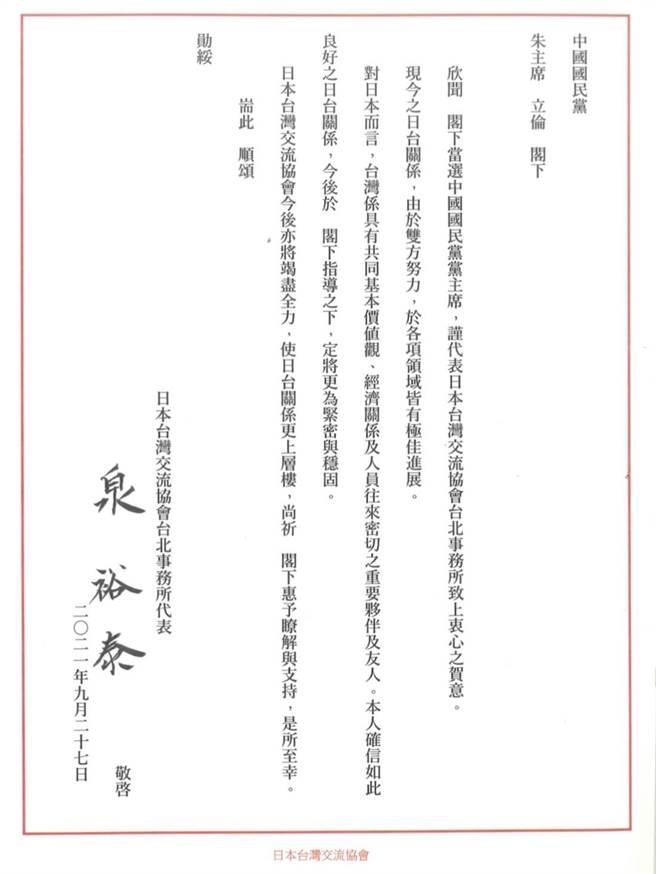 日台交流協會台北事務所代表泉裕泰也發賀電祝賀朱立倫當選。(朱立倫辦公室提供)