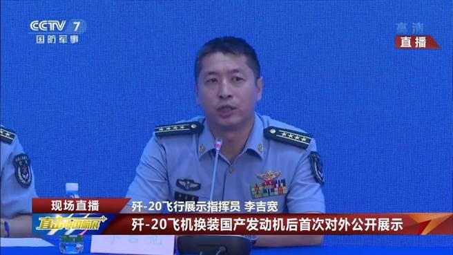 殲-20飛行展示指揮員李吉寬在珠海航展新聞發布會上透露,此次航展是殲-20換裝國產發動機後首次對外公開展示。(圖/央視截圖)