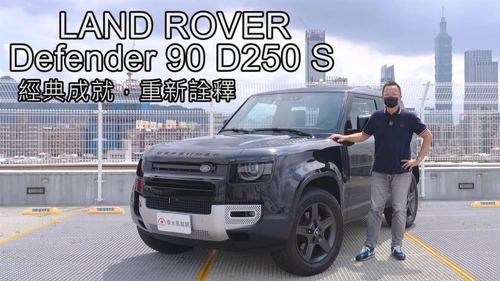 Land Rover Defender 90 D250 S 經典成就,重新詮釋|新車試駕