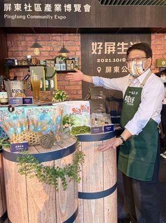 農再社區秀成果展熱情 屏東社區產業博覽會雙十重磅登場