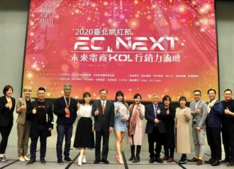 2021臺北網紅節 解析未來趨勢商機