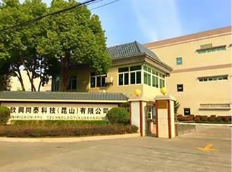 蘇州、昆山多家電子廠限電停產 蘇州國家電網回應了