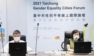 營造性別友善城 中市性平論壇線上登場