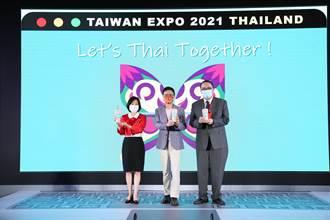 線上泰國台灣形象展登場 OMO直播展示艙首度亮相