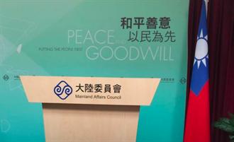 保障台灣核心技術 陸委會修訂兩岸條例 管制關鍵技術人員赴陸