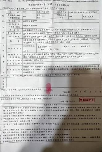 上市電子公司領班爆性騷擾 女技術員申訴反遭解雇