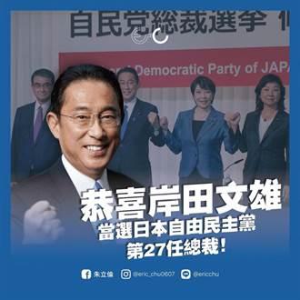 岸田文雄將任日本新首相 朱立倫盼兩黨、台日之間共同為區域和平努力