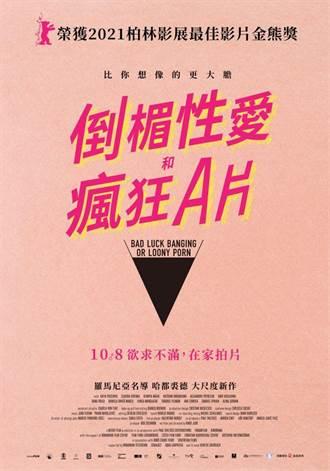 《倒楣性愛瘋狂A片》10/05(二)電影特映券抽獎活動