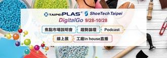 塑橡膠及鞋機展 DigitalGo線上開跑