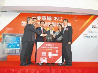 三菱電機CNC智能APP創意賽 10月1日報名