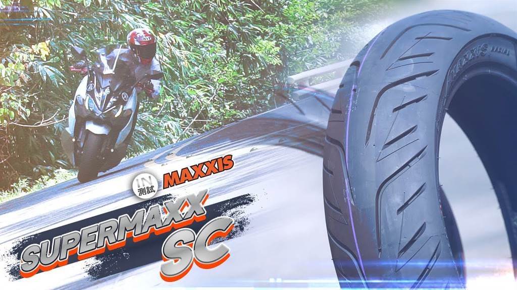 水準之作!MAXXIS SUPERMAXX SC(圖/BikeIN)