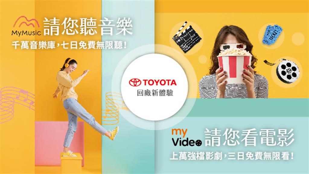 TOYOTA與台灣大哥大myVideo、MyMusic合作,全台TOYOTA車主回廠即享電影、音樂免費體驗!(圖/TOYOTA提供)