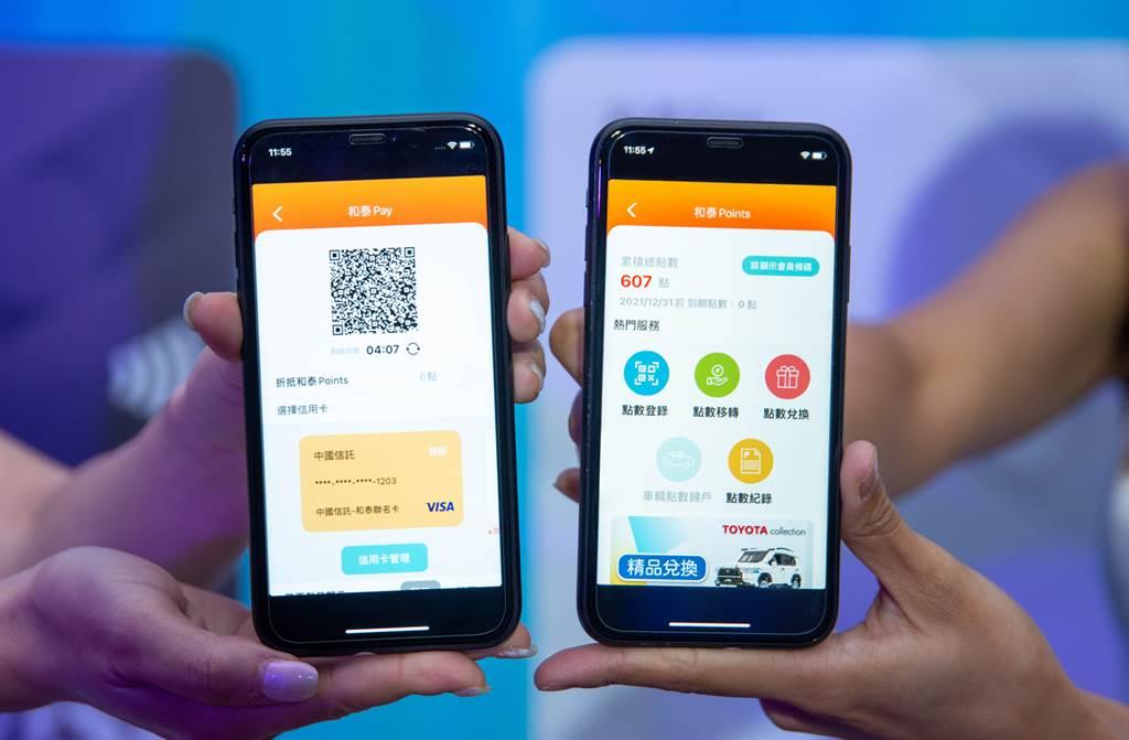 和泰集團推出「和泰Pay」、「和泰Points」,引領車壇數位支付新紀元。(圖/業者提供)