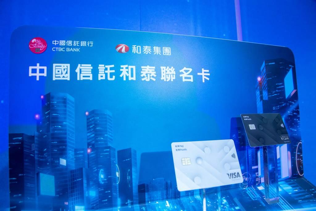和泰集團與中國信託聯手推出之中國信託和泰聯名卡將結合「和泰Pay」數位支付服務,購車可享1%回饋以及和泰集團內通路最高6%回饋。(圖/業者提供)