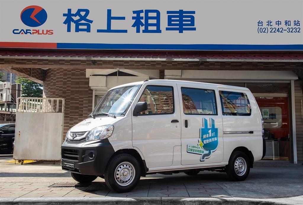 「格上車共享」分時租借e-VERYCA,限時優惠不分平假日時租只要99元。(圖/中華提供)
