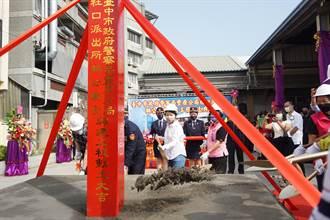 原地改建台中百年日式警所 新舊共構拚明年底完工