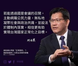 建議蔡總統召開國是會議 林佳龍:朝野對話與社會溝通是憲改必要過程