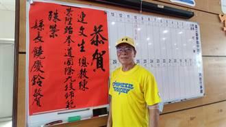 花東第一人 台東體中教練連文生獲世界跆拳道9段認證