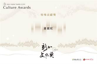 今年首增特殊貢獻獎 竹圍工作室創辦人蕭麗虹獲頒新北文化獎