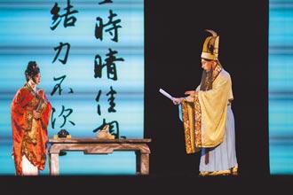 京劇+交響樂 快雪時晴國寶活化