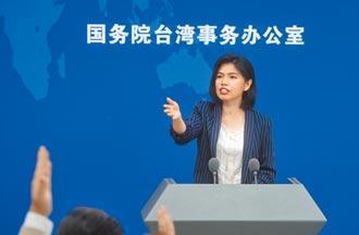 台加入CPTPP 國台辦:WTO模式非先例