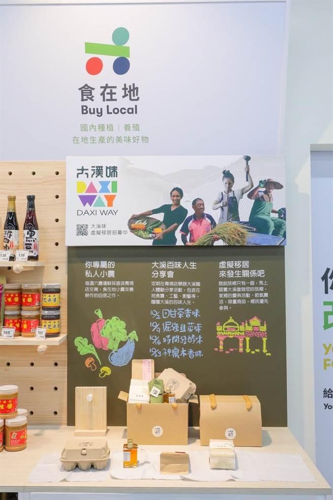 家樂福青埔店首邀地方創生「大溪味鄉民團」策展,獨家販售大溪味家鄉禮盒組。(家樂福提供)