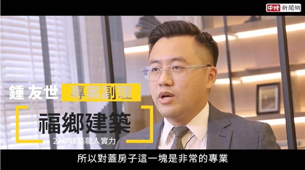 專案副理鍾友世表示,福鄉建設具備甲級營造廠的規格,對房屋建造非常專業。(圖/截取自youtube)