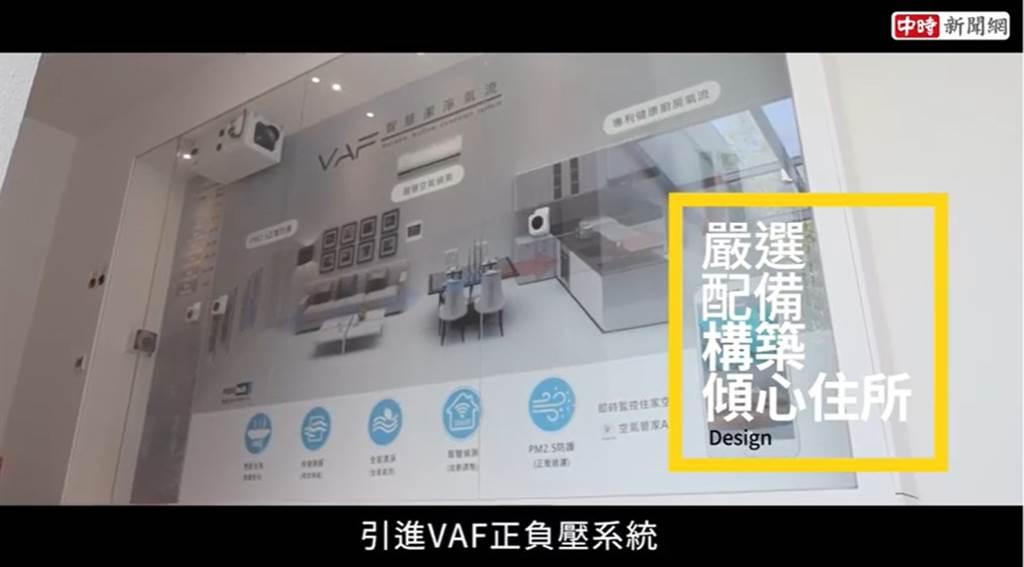 「福鄉心匯」住家特別引進VAF正負壓系統,可過濾PM2.5去除室內異味。(圖/截取自youtube)