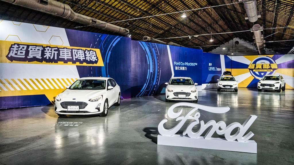 福特六和今日(10/1)宣佈啟動「超質部署」方案,推出「Ford超質陣線」車款,包含:Focus四門/五門Lv2超質型、Focus Active Lv2超質型及Kuga Lv2超質型,以舊換新73.9萬起極具競爭力的售價,引領同級最強保護力,提升台灣車市Level 2覆蓋率。(圖/陳彥文攝)