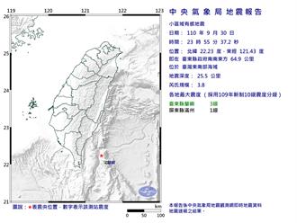 台東23:55分地震規模3.8 最大震度3級