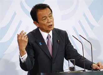 日本自民黨新人事 麻生太郎內定黨副總裁