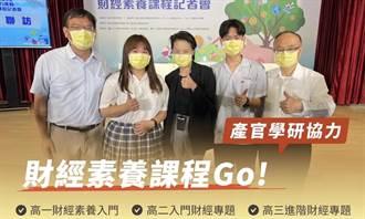 黃珊珊》從台北開始 財經素養強化整體競爭力