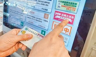 600元艺FUN券今开放登记 3类人可至超商操作