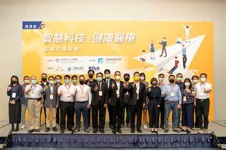 跨領域主題式媒合會 協助「智慧科技」與「健康醫療」中小企業智取商機