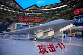 珠海航展披露北京軍用無人機發展現況 專家直指關鍵