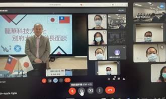 龍華科大偕日本別府大學發表教育聯合聲明 深化台日技職交流