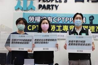 台灣申請加入CPTPP 民眾黨團籲政府提出勞動衝擊評估及因應對策