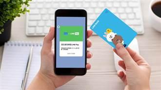 LINE Bank再出招!攜手LINE Pay不限通路回饋LINE POINTS 3.5%