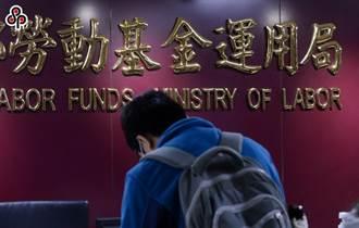 9月全球股債波動大 勞動基金局:縮水情況一定會有