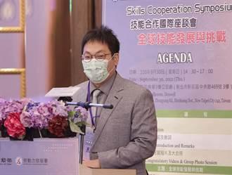 創新技能發展化疫情為轉機 勞動部辦技能合作國際座談會
