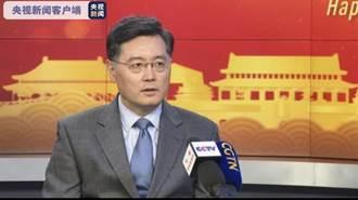 中駐美大使秦剛:中美正在磨合中尋找新的相處之道