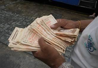 委內瑞拉貨幣瞬砍6個零 百萬紙幣斷崖式縮水成1玻利瓦